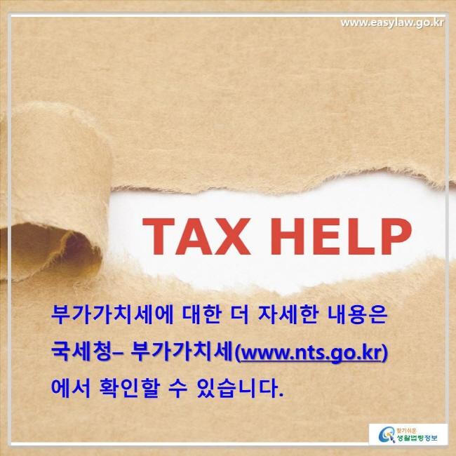 부가가치세에 대한 더 자세한 내용은  국세청– 부가가치세(www.nts.go.kr) 에서 확인할 수 있습니다.